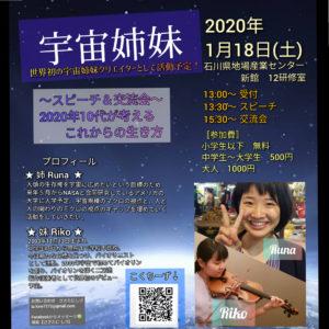 石川県金沢市 宇宙姉妹イベント